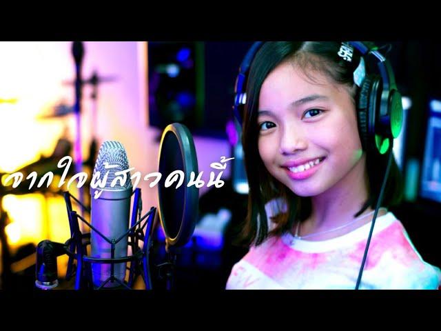 จากใจผู้สาวคนนี้ -โมบายล์ BNK48 Ost. ไทบ้าน Cover by JAIAEY | The Wonder Music
