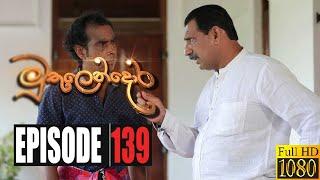 Muthulendora | Episode 139 06th November 2020 Thumbnail