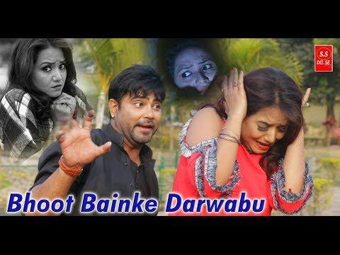 👹BHOOT BAINKE DARWABU 👹|| BUNTY SINGH & VARSHA || LETEST NAGPURI VIDEO SONG 2019