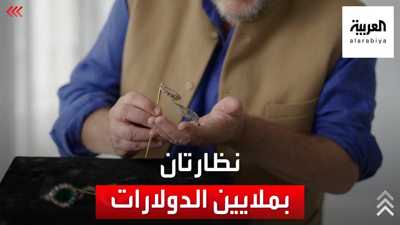 عرض نظارتين مرصعتين بالجواهر للبيع بملايين الدولارات في مزاد علني  - نشر قبل 3 ساعة