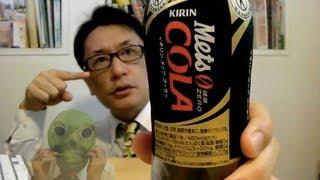 特保 キリンメッツコーラ で利きコーラ / Cola Reduce fat absorption. thumbnail