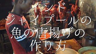インド ジャイプールの魚の唐揚げの作り方 / Fried Fish