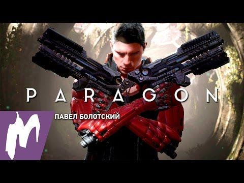 видео: Первый взгляд на paragon beta. Стрим «Игромании»