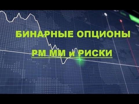 Бинарные опционы что такое мм анализ торговли на бинарных опционах