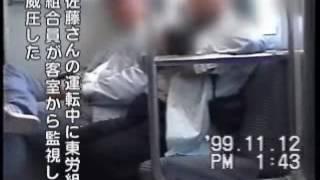 JR東労組 VS JR連合 三鷹事件 その3