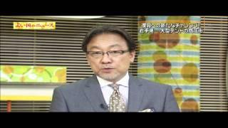 久之浜(久ノ浜)仮店舗計画 BS日テレよい国のニュース