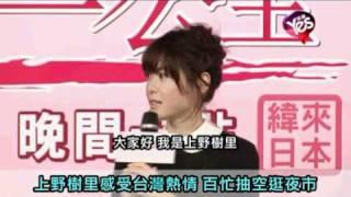 Yes娛樂新聞中心11月1日台北報導在台灣擁有廣大粉絲的日本影星上野樹里...
