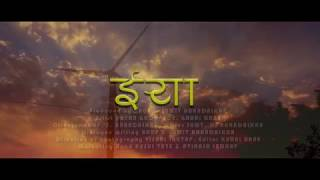 Erya Shortfilm Official Teaser - marathi shortfilm