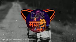 Saaj Hyo Tujha ( Baban ) Remix DJ Rex || marathi remix song || || djs marathi ||