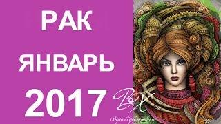 Гороскоп РАК на Январь 2017 от Веры Хубелашвили
