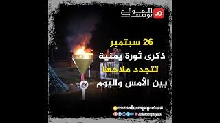 شاهد.. 26 سبتمبر ذكرى ثورة يمنية تتجدد ملاحها بين الأمس واليوم