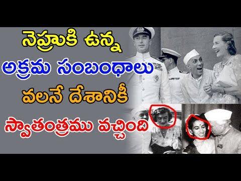 నెహ్రుకి ఉన్న అక్రమ సంబంధాలు వలనే దేశానికీ స్వాతంత్రము వచ్చింది../ Nehru issues