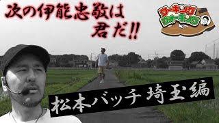 ワーキングウォーキング#3~次の伊能忠敬は君だ!!~(松本バッチ)(緑ドンVIVA2)