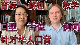 详细解剖英语音标教学 针对华人口音纠正 地道讲英语 Phonetic English 学英语口语音标入门发音
