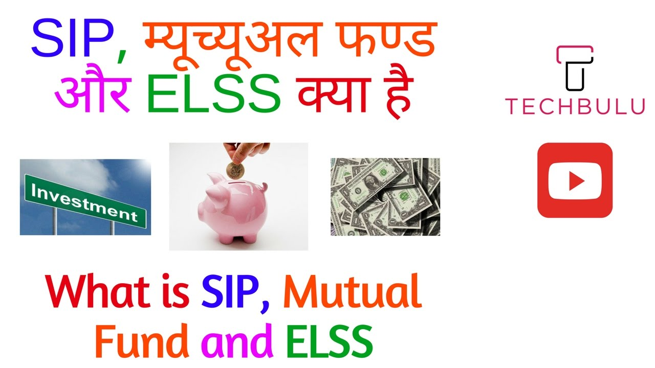 What is sip systematic investment plan elss mutual fund what is sip systematic investment plan elss mutual fund details explained in hindi solutioingenieria Images