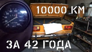 Нашли ВАЗ-2103 с пробегом 10 000 км. С 1976-го в одной семье. Дедушкин гараж.