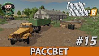 Farming Simulator 19 : Рассвет #15 | Овцы