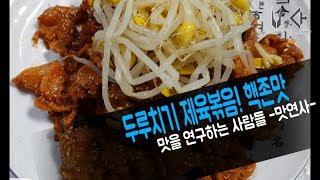 두루치기 제육볶음 만들기! 요리레시피,식당창업,돼지고기…