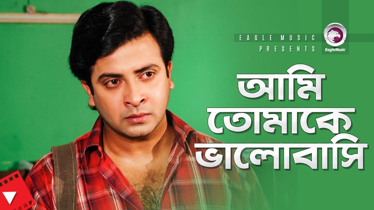 আমি তোমাকে ভালোবাসি | Shakib Khan | Irin Zaman | Bangla Movie Scene | Hridoy Amar Naam