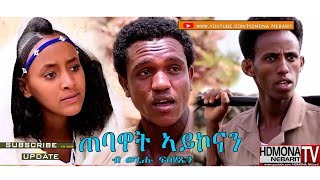 HDMONA - ጠባዋት ኣይኮናን ብ ወጊሑ ፍስሃጽዮን Tebawat Tebawat by Wegihu Fishatsion - New Eritrean Comedy 2018