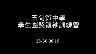 Publication Date: 2019-09-10 | Video Title: 五旬節中學團契領袖訓練營2019