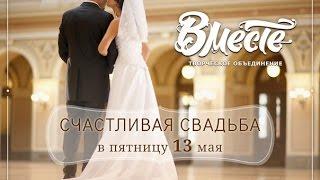 Свадьба наперекор суевериям. 1 встреча