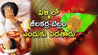 Importance of Jeelakarra Bellam in Marriages | Traditional Hindu Marriage Secrets| Gopuram