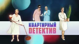 """""""Квартирный детектив"""" - реклама передачи о психологии пространства"""