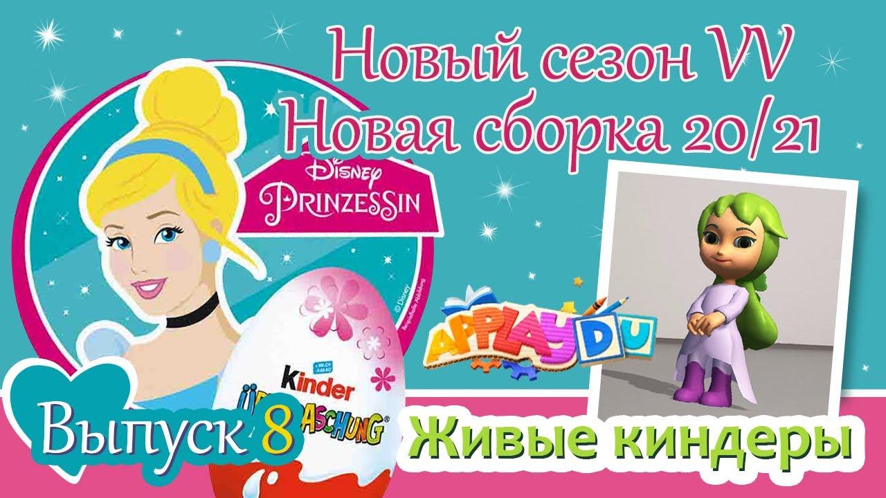 НОВЫЕ ПРИНЦЕССЫ ДИСНЕЙ Киндер Сюрприз Новая Сборка 2020/2021 Выпуск 8 Disney Prinzessin 2020 Kinder