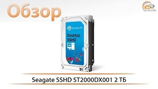 Обзор Seagate Desktop SSHD ST2000DX001 объемом 2 ТБ