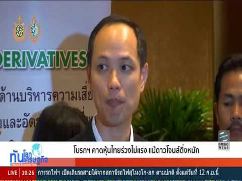 ทันโลก ทันเศรษฐกิจ 12/9/59 : โบรกฯคาดหุ้นไทยร่วงไม่แรง แม้ดาวโจนส์ดิ่งหนัก
