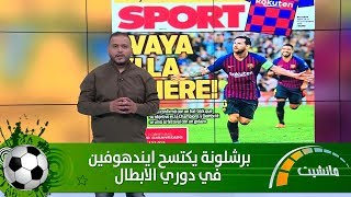 مانشيت - برشلونة يكتسح ايندهوفين في دوري الابطال