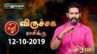 Rasi Palan | Viruchigam | விருச்சிக ராசி நேயர்களே! இன்று உங்களுக்கு…| Scorpio | 12/10/2019