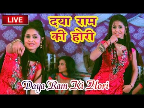2017 नये साल में ये डांसर करेगी सबको पागल # दया राम की होरी # Live Stage Dance 2017 # Manvi #