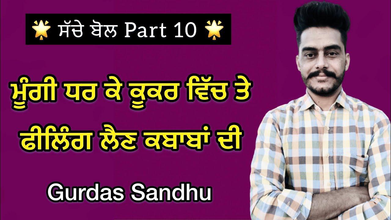 Feeling । Gurdas Sandhu । Shayari ।ਸੱਚੇ ਬੋਲ Part 10 । Latest Punjabi Shayari 2021