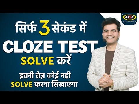 Cloze Test Tricks by Dharmendra Sir | English Classes For SSC CGL/CHSL/BANK PO | DSL ENGLISH |Part-1