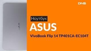 Розпакування ноутбука ASUS VivoBook Flip 14 TP401CA / Unboxing ASUS VivoBook Flip 14 TP401CA