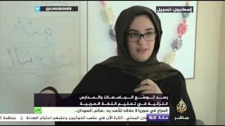 شاهد.. إقبال ملحوظ على تعلم اللغة العربية في تركيا