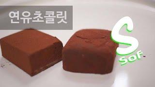 [ENG]생초콜릿느낌의 연유초콜릿!! 만들기