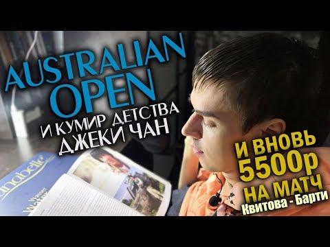 Теннис. Australian Open. Вновь 5500 на матч Квитова - Барти. И кумир детства - Джеки Чан