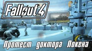 Fallout 4 Прохождение 40 Протест доктора Локена