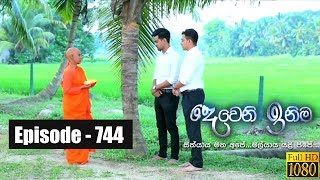 Deweni Inima | Episode 744 13th December 2019 Thumbnail