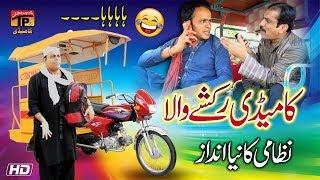 Rakshay Wala Prank | Akram Nizami | TP Comedy
