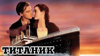 Титаник (1997) «Titanic» - Трейлер (Trailer)
