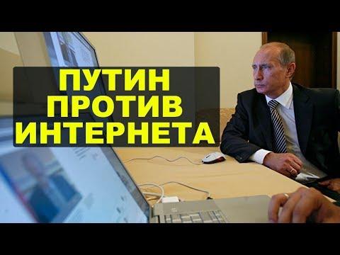 Путин ответил, почему хочет отключить интернет