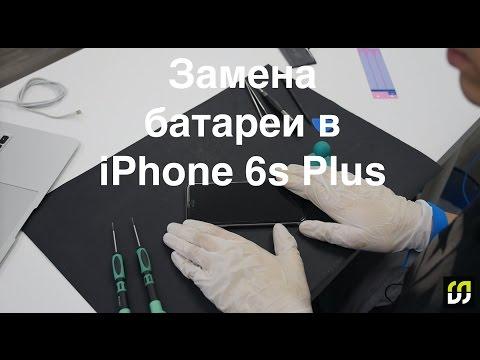 Замена аккумулятора в iPhone 6s Plus