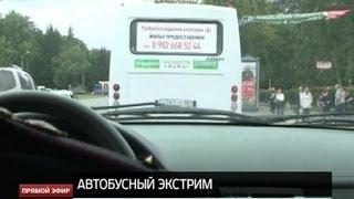 Водители екатеринбургских маршруток попали под скрытое наблюдение
