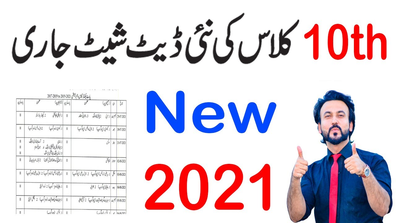 10th class date sheet 2021-10 date sheet 2021