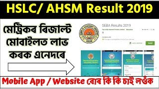 HSLC / AHM Result 2019 | How to Check | Websites and Mobile App | EduCare GK