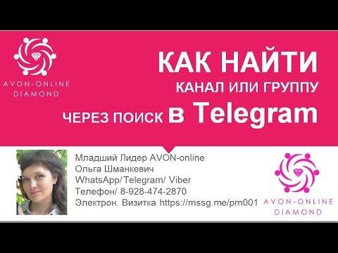Как найти кого то в телеграмме